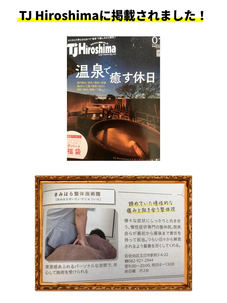 TJ Hiroshima-タウン情報広島